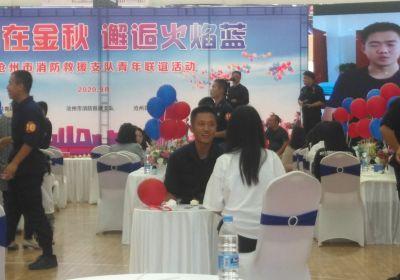公司单身女青年参加沧州市消防救援支队联合团市委等单位举办的联谊会