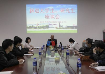 公司举行新进大学生、研究生座谈会