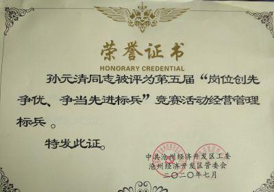 公司五名干部员工受到区工委表彰