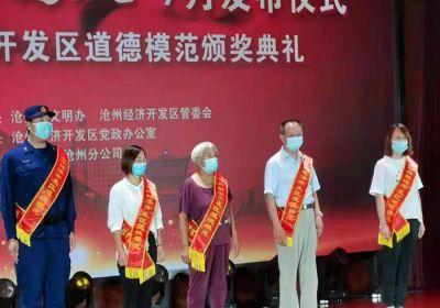 公司职工唐岳圣、刘五妹获评沧州经济技术开发区道德模范