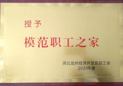 公司被河北沧州经济开发区总工会授予2020年度模范职工之家荣誉称号